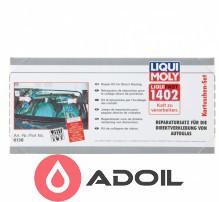Набор для вклейки стекол (среднемодульный) LIQUI MOLY LIQUIFAST 1402 (SET)