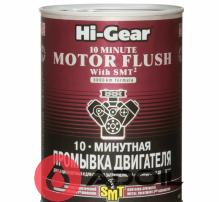 10-десятиминутная промывка с SMT² HI-Gear для 6-8-цилиндровых двигателей