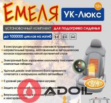 Емеля УК-Люкс